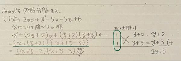 高一です。授業で1度習った数学Ⅰの問題をもう一度解いていたんですが、先生の解説を写しただけで、どう解いていいかわかりません……。 それと、下記の内容が疑問です。 ①たすき掛けをした時に出てきた、緑の線で囲っている1はどこから出てきた? ②たすき掛けをして、{1+(y+2)}{1+(y+3)}=2y+5 が解り、どうして緑の線をひいている行のような式になるのか 解き方と2つの疑問について解...