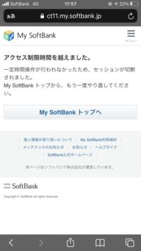 ソフトバンクを使ってる方に聞きたいのですが、銀行口座振込をしたくて、 登録しようと試すのですが何度やっても「アクセス制限時間を超えました」とでます、ソフトバンクに問い合せても分からないと言われます。 郵送って形で口座登録のすると時間がかかるのでネットで登録したいのですがどうしたらいいですか