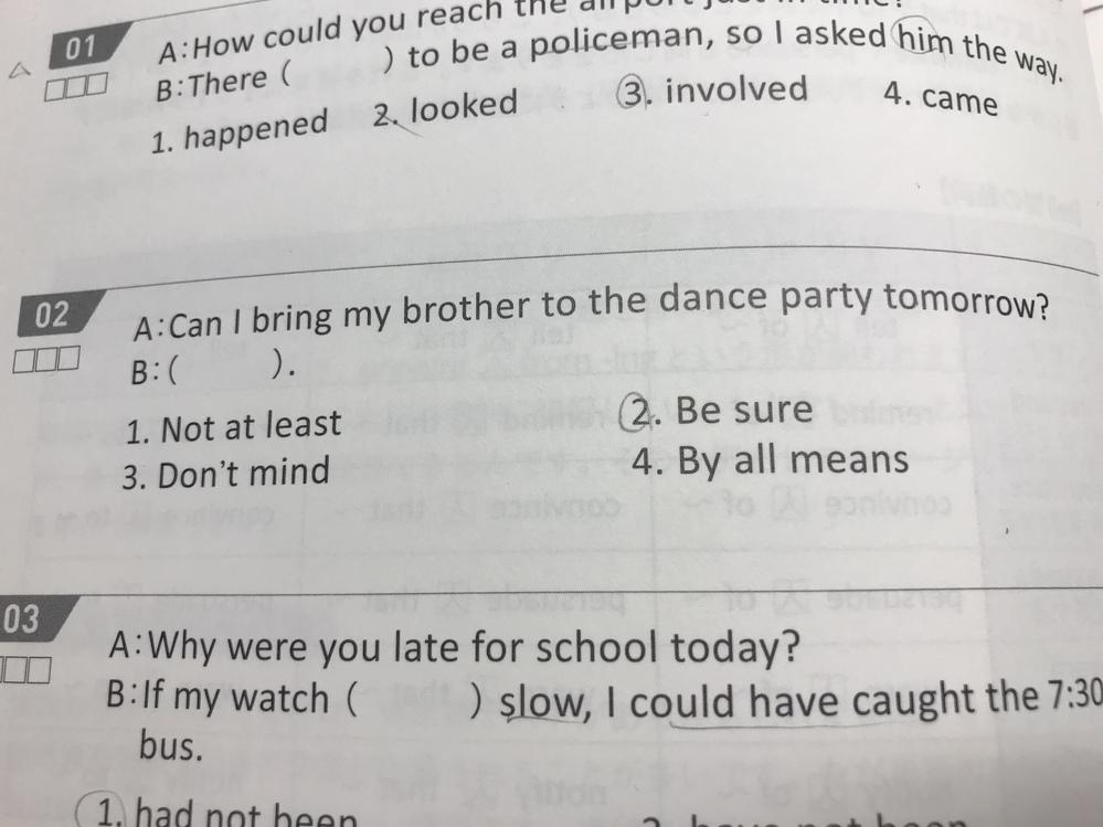 2番の問題の解答解説お願いします!答えは4番でした。他がダメな理由を詳しく教えてください!