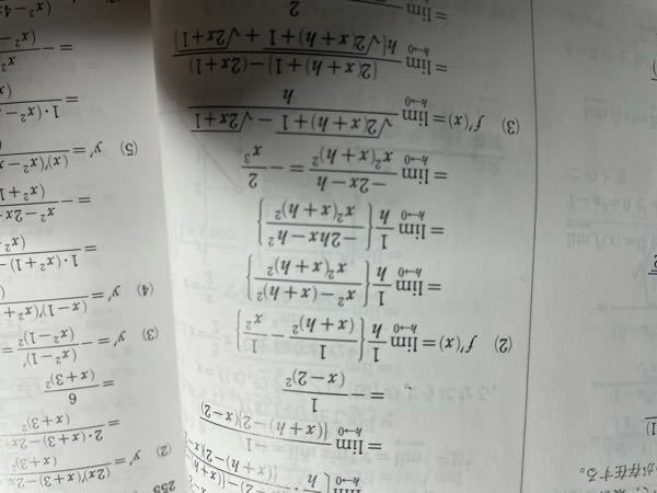 (2)の3行目から4行目にかけて、なぜ分母のhが2つも約分されるのですか?h分の1をかけたらそうなるんですか?教えてください。
