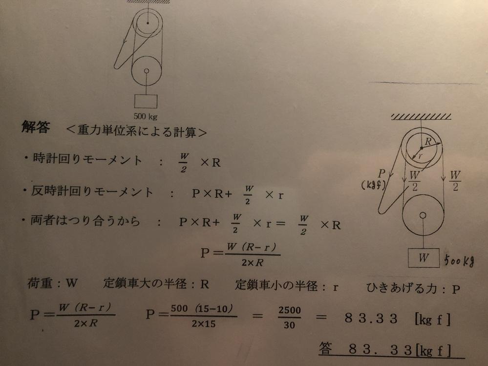 三級海技士(機関)その三の計算問題は、 公式の説明は、必ず必要なのでしょうか? 写真の ・時計回りモーメント〜 ・反時計回りモーメント〜 ・両者はつり合うから〜 の部分です!