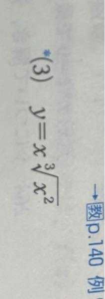 これの微分の方法がわかりません。教えてください。