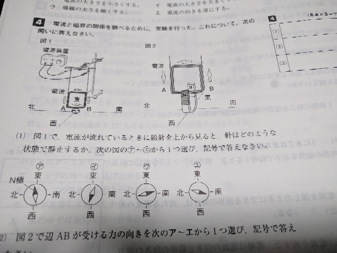 中学2年 理科についての質問です 4 (1) で、回答が ア になっています。 なぜそうなるかがよく分からないので説明していただけたら嬉しいです。お願いします ♀️