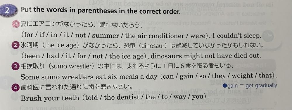 この英文の並び替えを教えてください