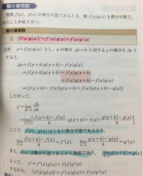 積の微分について質問です。画像の青のマーカのとこ2つは証明する際書かないといけませんか?あとなぜg(x)が微分可能で連続だったら、limh→0 g(x+h )=g(x)になるんですか?教えて欲しいです。