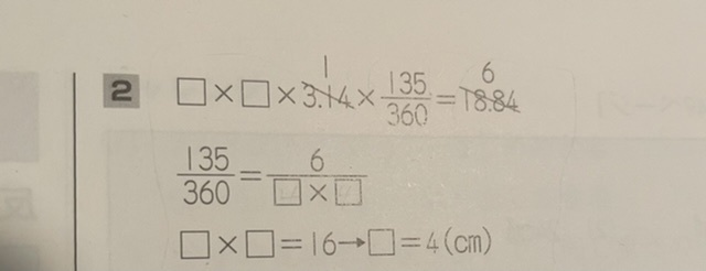 中心角が135度のおうぎ形の面積が18.84㎠のとき、このおうぎ形の半径の長さは何㎝ですか?ただし、円周率は3.14とします。 この解答は画像のとおりになりますが、 息子は □×135/360=6 □=18 ????? となってしまっています。 もう少しわかりやすく 解答を説明出来るかたいらっしゃいますでしょうか? よろしくお願い致します。