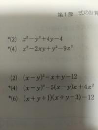数学1の因数分解について 1番上の(2)の問題です。 答えは(x+y-2)(x-y+2)なんですけど 私はx²-y²を先に因数分解して計算しようとしたのですが、それでも答えは出るのでしょうか。なったとして(x+y)(x-y)+4y-4をどう計算すればいいか分かりません。お願いします。