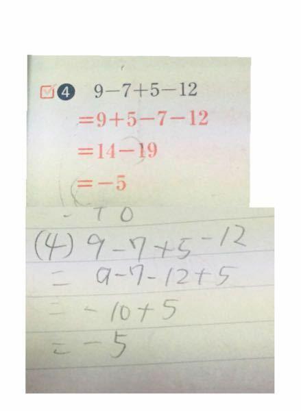 写真の式はテストではバツになりますか?(答えはあっています)なるとしたらどういう考え方だとこの式になるか教えてください。