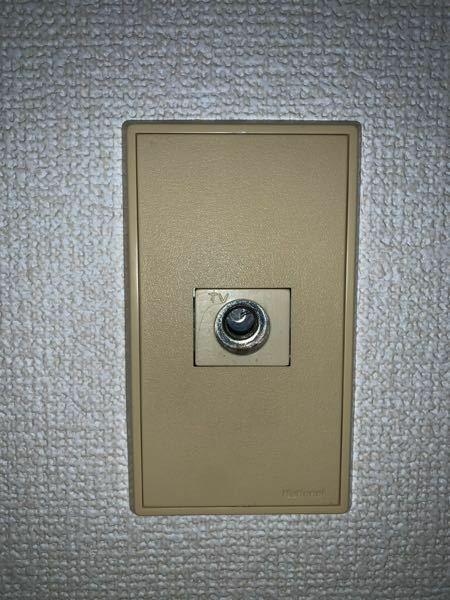 テレビのアンテナに関しての質問です。 画像のようなテレビアンテナが壁にあるのですが、これに対応するケーブルの端子はどのようなものになるのでしょうか。
