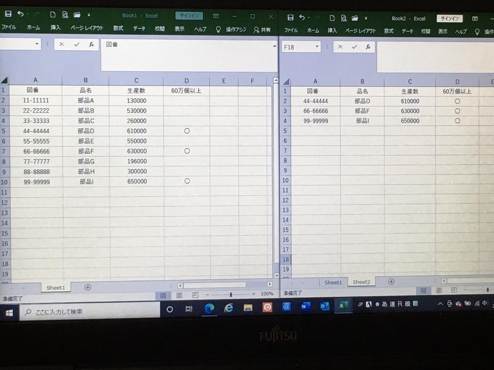 excel2019を使用しています。 以下、添付写真をご覧下さい。 今、Sheet1の方に図番・品名・生産数のデータがあり、D列目で、生産数が600000個以上の場合は「○」を表示するようにしています。 ここで、D列目が「○」になっているデータのみを、行ごとSheet2に移動させたいと考えています。 もちろんフィルタ機能は知っていますが、excelに疎い人だとフィルタすら使えないという人...