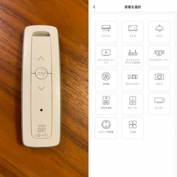 echo bot +Switch botを最近購入したのですが、YKK apのスリットシャッターを使用してるのですが、コレをSwitch botに登録する事は出来るのでしょうか?その他で設定するのでしょうか??