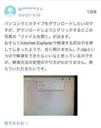 以前この画像の内容を投稿したときに https://hayakute.kantan-sakusaku.com/?p=2563 これを参照してやれば圧縮ファイルを開けると答えていただいたので、見ながらやってみたのですが、やはり同じのが出てきて開けません。誰かミカタイプをダウンロードできるようにアドバイスください