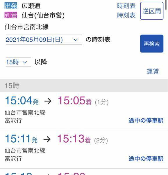 仙台の地下鉄のことで質問です。 広瀬通駅から仙台駅に行きたいのですが、何番線から出るのでしょうか?すみません、教えていただけると幸いです