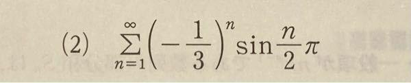 【高校数学】 数3の無限級数の和を求める問題です。 さっぱり分かりません(๑•﹏•) どなたか教えてください!!