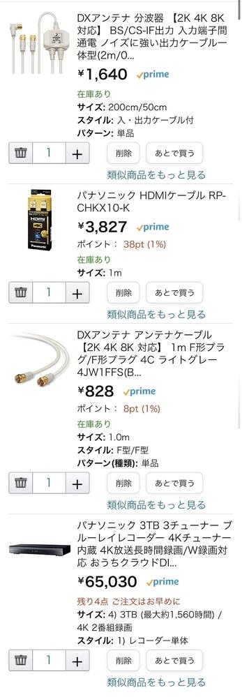 現在REGZAのテレビ(4K非対応)とDIGAのレコーダー(4K対応)を接続して使用しています。 DIGAの録画残量が減ってきたので、レコーダーを新しく追加したいのですが、機械音痴なもので、レコーダー2台をテレビに繋げる方法を教えていただきたいです。 買う予定のレコーダーはDIGAの4K対応のものです。 Amazonで一応検索してみたのですが、画像のものを全て購入すれば接続可能でしょうか? ...