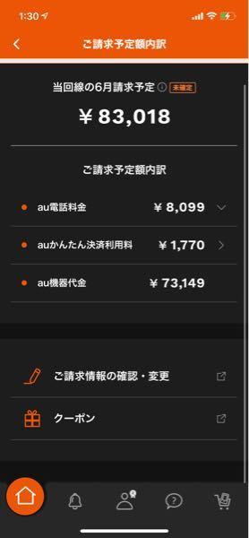 au機種変更について質問です。 4月13日にアップグレードプログラムEXにてiPhone12に機種変更しました。 故障紛失サポートに入っていましたが、前の携帯が裏表割れていたので12900円かか...