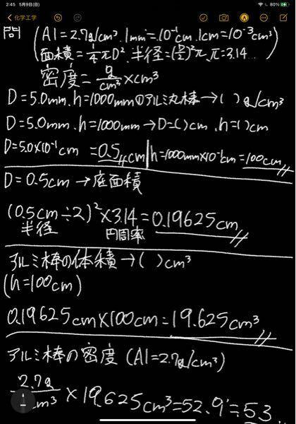 化学工学の問題なのですが、単位換算の問題が分かりません!誰か教えてください!もう既に答えは合っているのですが、1桁ズレていてどこが間違っているのかが分かりません。出来れば式全体を教えて欲しいです!下の 問題です⤵︎ ︎ 直径が5.0mm、長さ100mmのアルミニウムの丸棒の質量は何gか。ただし、アルミニウムの密度を2.7g/cm³とする。 A.5.3g 私の出した式と答えは写真の通りです
