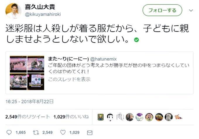 添付画像は京都弁護士会に所属している喜久山大貴弁護士のツイートです。もちろんこのツイートは本人によって削除されています。 彼は沖縄県で生まれ育って京都に来たそうです。 1.迷彩服を人殺しが着る服だと彼は投稿しています、この投稿は職業ヘイトではないでしょうか? 2.京都弁護士会は彼のツイートは弁護士として不当だという内容の懲戒請求を棄却しました。この対応は不当ではないでしょうか?
