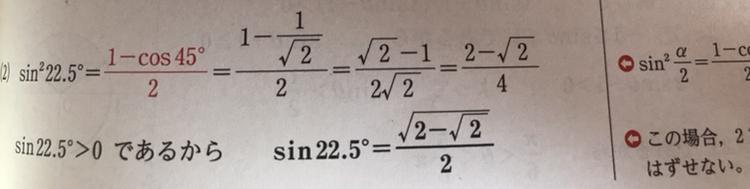 数Ⅱの三角関数の問題で二倍角の問題で何故最後ルートを二重にしないといけないのですか?