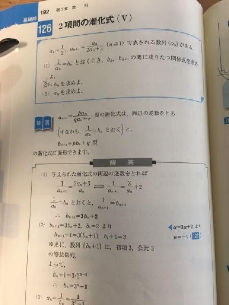 (2)の初項はb1+1=3なので2ではないんですか? なぜ3になるのでしょうか?
