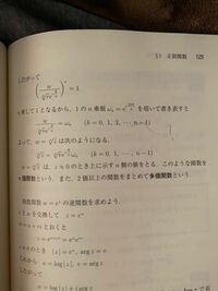 複素数n乗の逆関数について、角度が2π回転するから多価関数。というのはわかるのですが 写真4行目 なぜk=0,1,2…n -1なのでしょうか回転回数がn以上になると何かまずいのですか?
