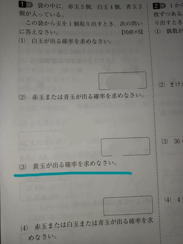 中学生の確率の問題についてです! 「袋の中に、赤玉5個、白玉4個、青玉3個が入っている。」 という問題があります。 (3)はどのように答えたらいいのでしょうか?