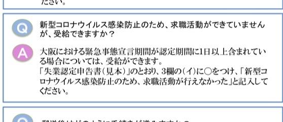 求職活動実績について質問です。 大阪の緊急事態宣言の期間が延長されました(4/25~5/31)。 ハローワークのホームページより、以下に添付したQ&Aを見つけました。 ハローワークでの 前回の...