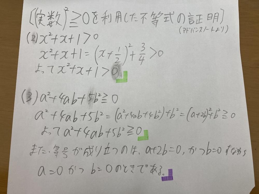 数学の問題です。(2)の問題は緑の印で証明が終了しているのに、なぜ(3)は紫の印まで書かないといけないのでしょうか?