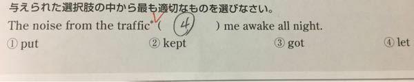 英語の問題です! これってなんでバツなんですか? 教えてください!!