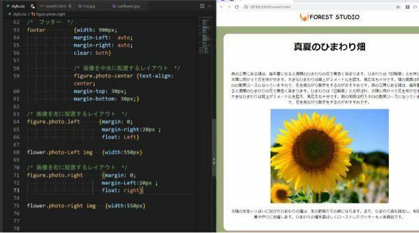 """HTMLについて。ひまわりの写真が左に寄ってくれません!なぜですか?教科書通りしっかりcssファイルとhtmlファイルの写真の配置を変更するプログラムに""""Left""""と打ち込んだのですがね...。"""
