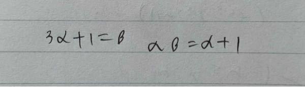 連立方程式 この連立方程式の解を教えてください!