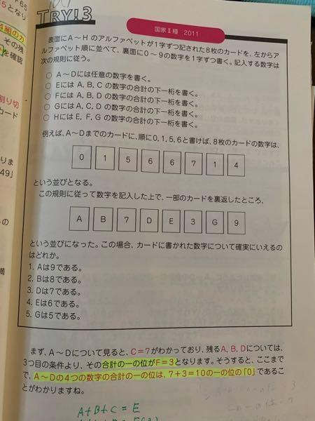 数的推理の問題です。意味が分かりません。教えてください。 A+B+C(7)=Eと A+B+D=F(一の位3)で 何故A+B+C+Dの一の位が10になるのか理解できません 教えてください。よろしくお願いします