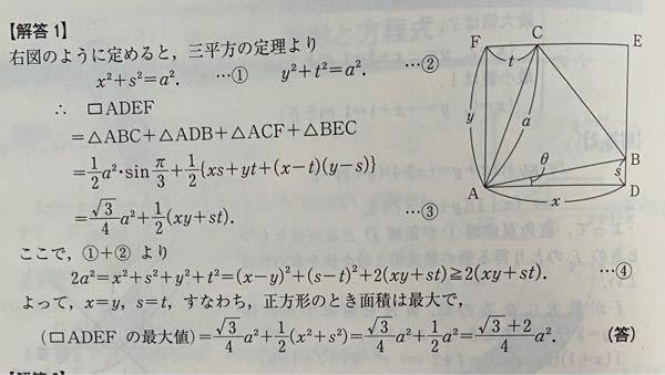 1辺aの正三角形に外接する長方形の面積の最大を求める問題です。 xy+stも変数なのに、(x-y)*2と(s-t)*2の絶対値が大きくなる時が最大になるのはなぜですか?