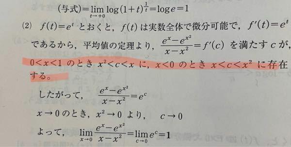 xが1より大きい時は考えないのですか?