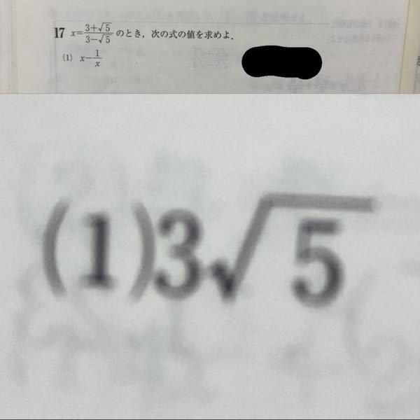 数学の問題です。 何故答えがこうなるのか教えて欲しいです。 画像の上が問題文、下が回答です。
