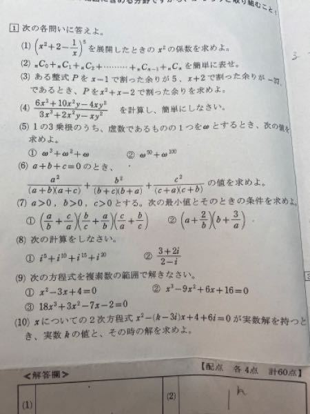 ◯数学II⬜︎ 1 ⑵ 1^n ⑶14−9 ⑶[2( x+2y)]/( x+y) ⑸①0 ⑵− 1 ⑹(3a+3b)/(a+ b)