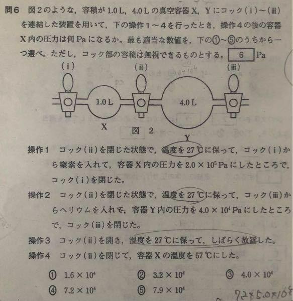 高校化学 気体の分野 画像の問題の解き方を教えて頂けませんか?