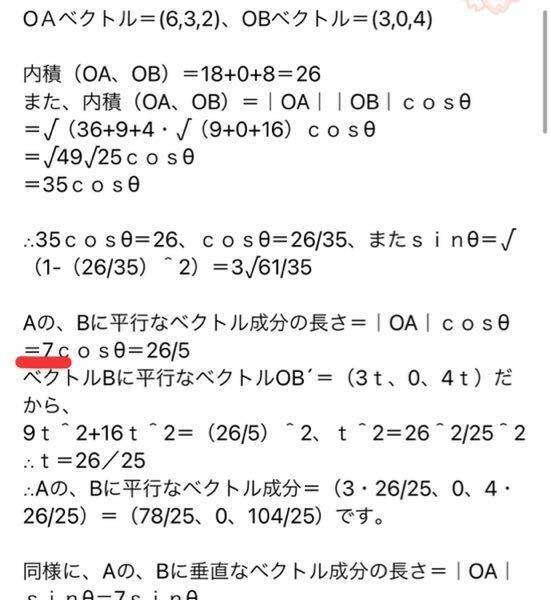 数学得意な人に聞きたいです https://detail.chiebukuro.yahoo.co.jp/qa/question_detail/q1360984823?fr=ios_other この7はどこから出てきたものか教えてください