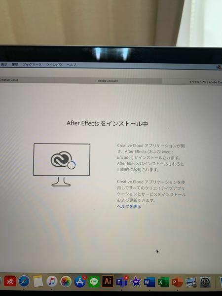 クリエイティブクラウドを購入し、アフターエフェクトをダウンロードしているのですが、一向にこの画面から進まず、ダウンロードが開始しているのか怪しいです。 何か解決策があれば些細なことでもいいので教えていただけたら幸いです。 MacBook pro を使用しています。