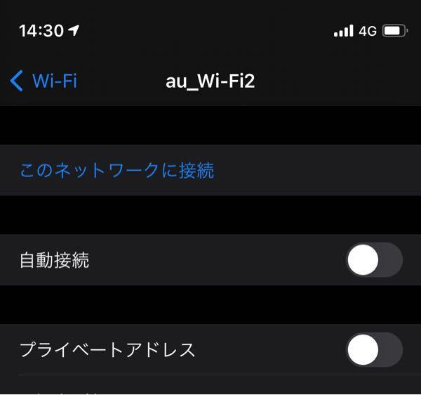 iOSにてマイネットワークの削除が出来ません iOS:14.5.1 機種:iPhone 12mini Wi-Fiのマイネットワークにau_Wi-Fi2が表示されており、ネットワーク設定を削除したいのですが、写真の通り削除の項目が無く困っています。 どなたか対処方法をご教授頂けないでしょうか? 類似の質問でWi-Fi設定のプロファイルがインストールされている場合はプロファイルを削除すれば良いという回答がありましたが、プロファイルは特にインストールされていないようです。