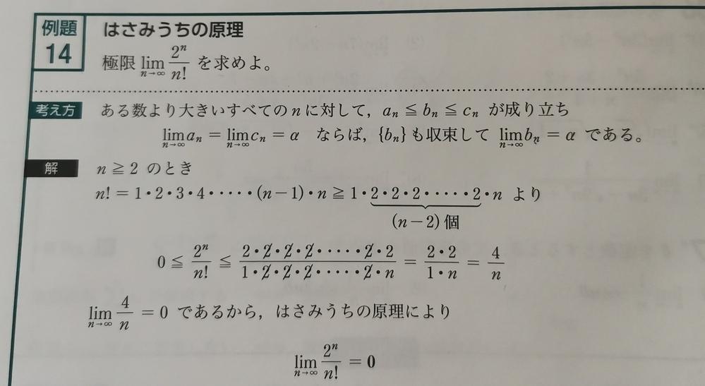 はさみうちの原理についてです。 勝手にn≧2としていい理由はなんですか?もしそうするなら、n=1の場合も証明の中に入れるべきだと思うのですが…