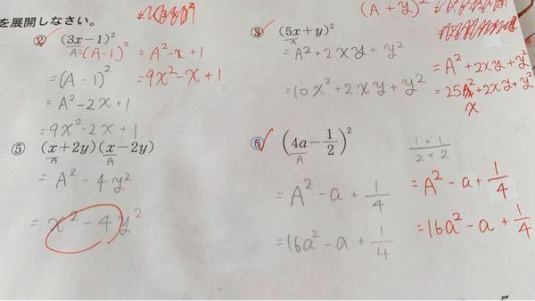 教えてください。 どうしても画像の問題が解けません。 間違っていたので解き直したのですが、正しい答えを出せません。 ②9x-6x+1 ③24x+10xy+y² ⑥16a²-4a+1/4 上記がそれぞれの答えです。 解説もして下さると嬉しいです。 よろしくお願い致します。