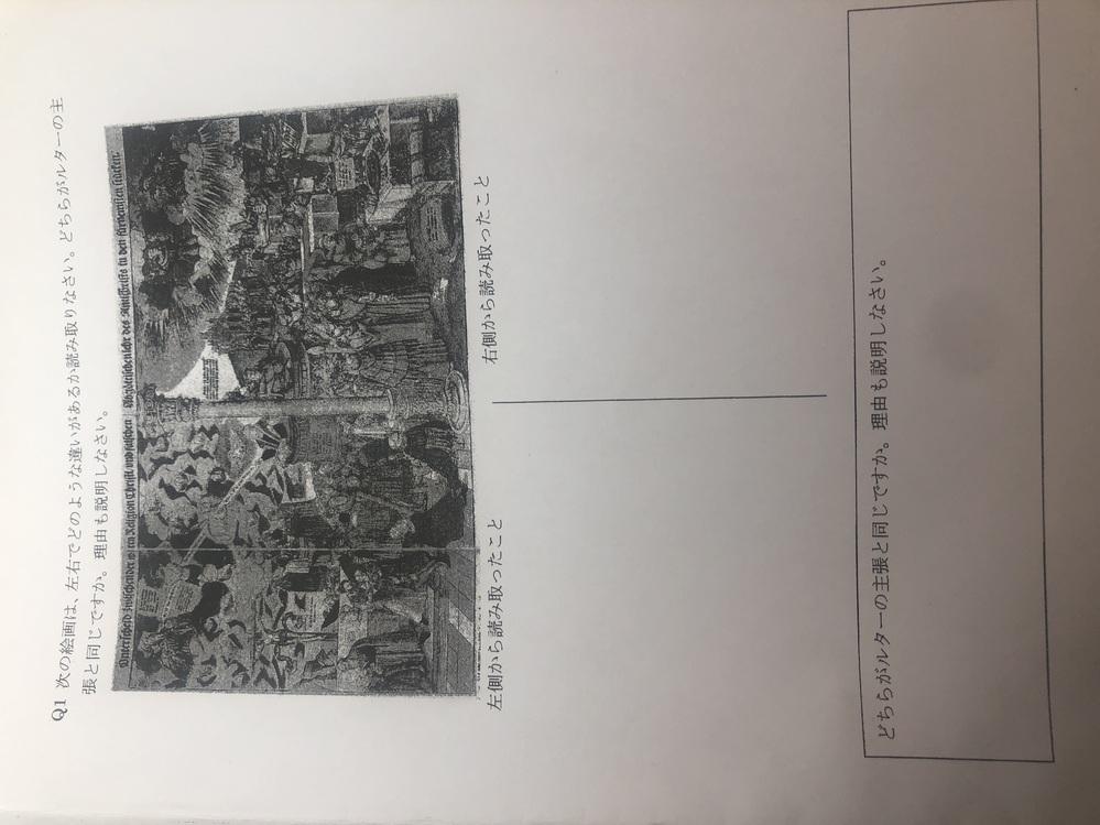 高1、世界史についての問題です。 写真の問題が分かりません。教えてください!