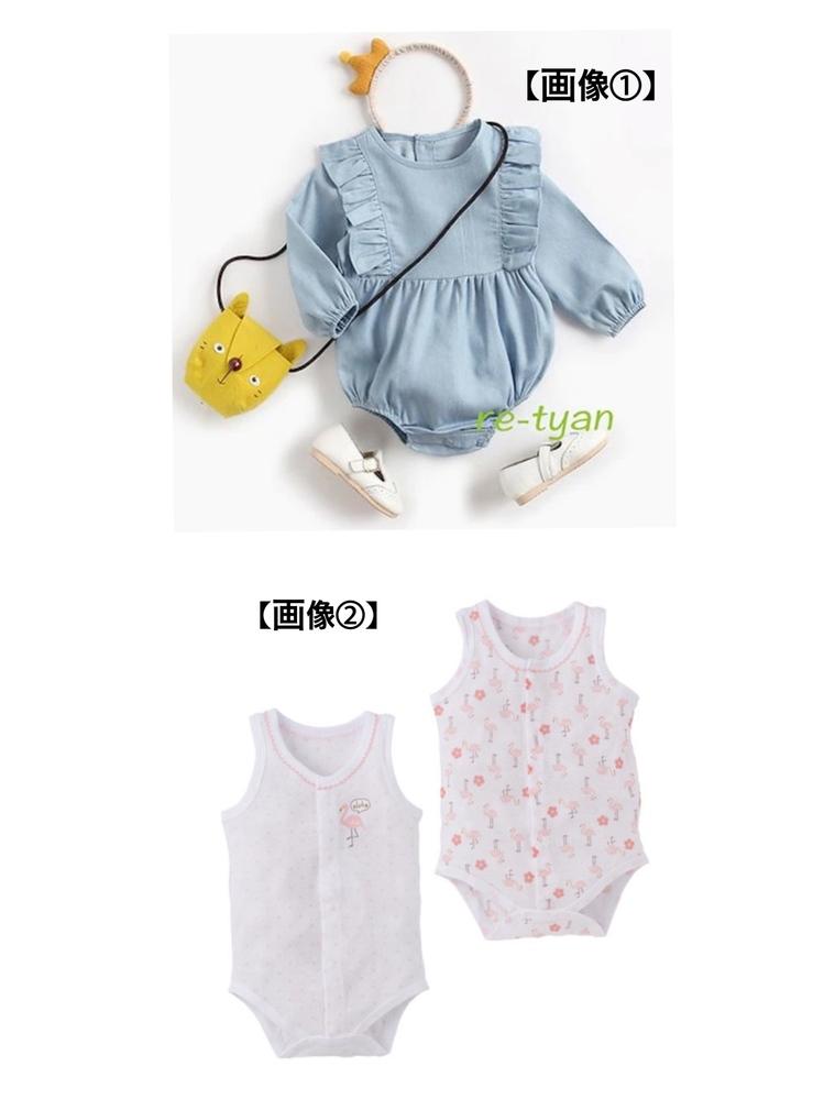 2ヶ月の赤ちゃんがいます。 そろそろ夏服を用意しようかと思っているのですが、服の組み合わせについての質問です。 足なしのカバーオールを購入したいのですが、それにあわせる肌着がわからないです。 画像のように、外に出られるようなファッション性のあるカバーオール【画像①】なのですが、その下はロンパース肌着【画像②】でも大丈夫なのですか? 両方とも下にスナップがあるのでゴワゴワしないか不安です。 短肌着の方がいいのでしょうか? 教えてください。 よろしくお願い致します。