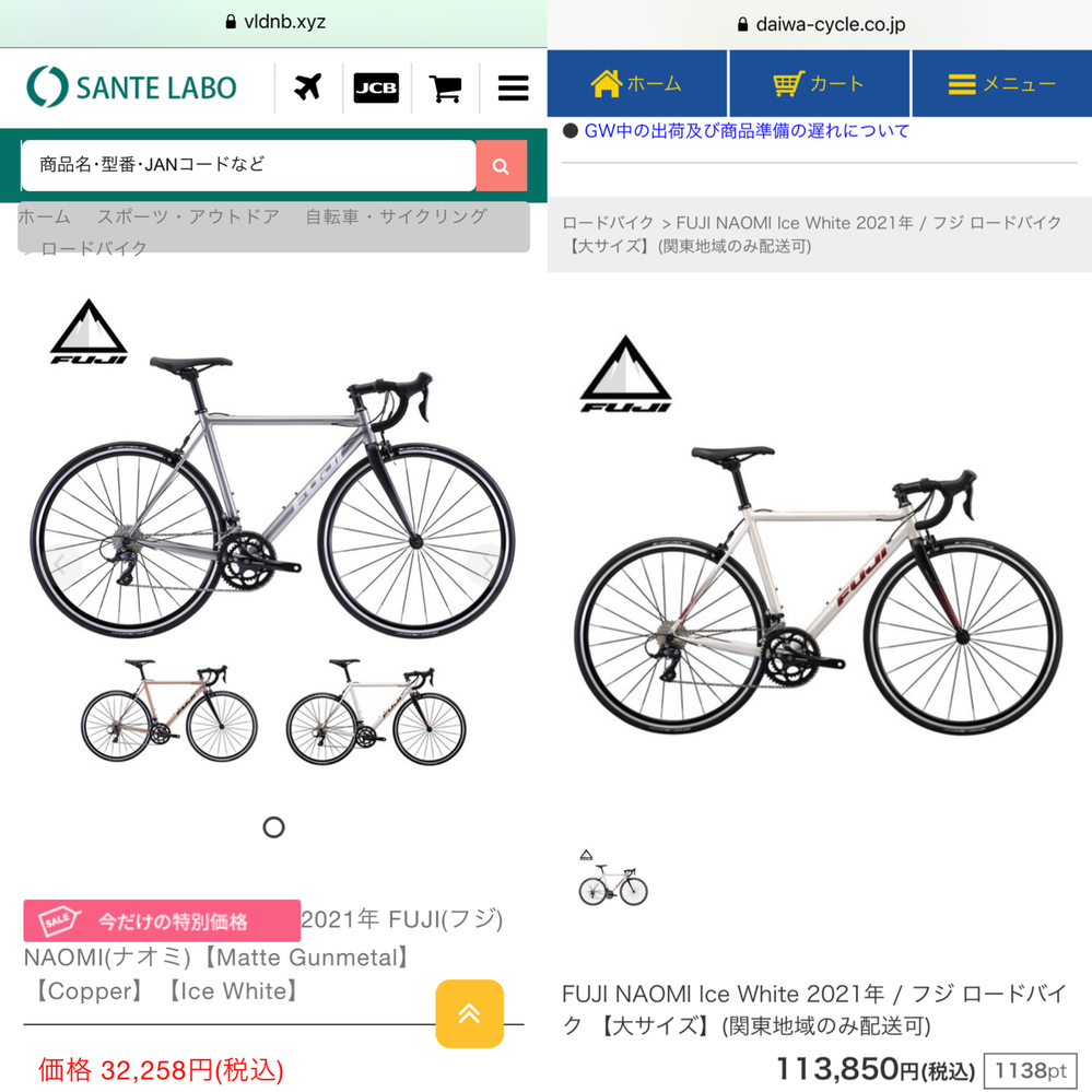 FUJI NAOMI Ice White 2021年 についての質問です ロード自転車について教えてください。 写真添付します。 こちらの、FUJI NAOMI Ice White 2021年 重量8.9kgについてですが 、近所の自転車屋で11万円以上するのですが オンラインショップでも同じ値段でした。 ところが、色々調べていたら 激安で販売されてるんですが、しかも 3万2千円ぐらいで販売されてるんです!! 半額以下ですよね? これは信用しても大丈夫でしょうか? お店に、本物ですか?とメッセージするのも失礼だと思ったので なぜ、こんなにお安いのか分かる人がいたら 教えてください。 自転車の価値が全く分からないので、教えてください。 FUJI NAOMI Ice White 2021年は、元々値崩れしやすい自転車なのでしょうか?