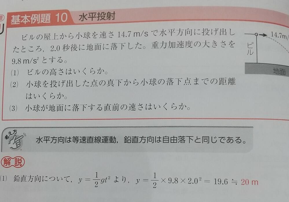 (1)についてです。 問題文で、14.7m/sと出てきているので、その有効数字に合わせて答えはそのまま19.6mと回答したのですが、模範解答は切り上げで20mとなっていました。この解答になる理由を教えてほしいです。