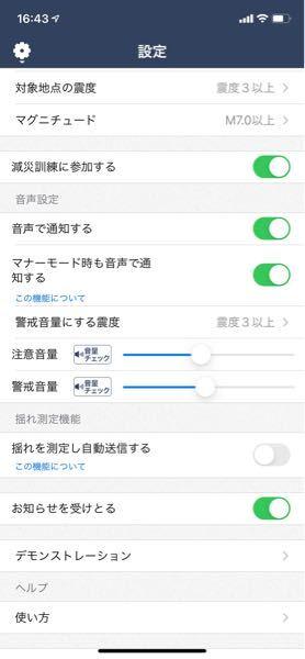 地震と津波の会のアプリなのですがマナーモード時でも音声を鳴らすに設定するとアプリが終了しました。音声通知が必要な場合はアプリを起動してくださいと出ます。通知されますか?開かないと鳴らないんですか?