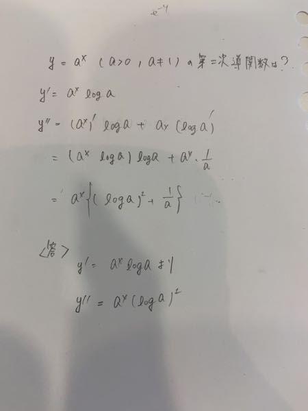 チャートの微分の計算の問題です 僕は上で解いたのですが、何が間違っているのでしょうか?また、なぜ上のようになるのでしょうか?