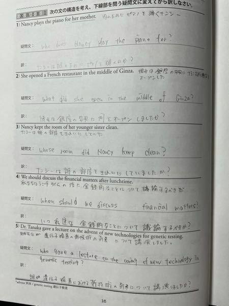 英語についてです。 (1)〜(5)までの問題文が第何文型か教えてください。 どこがSでどこがVなど教えてくださると助かります。