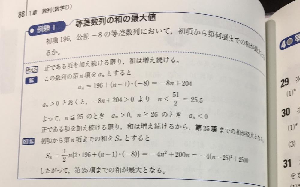 この問題の よって〜 の後の1文の意味がわかりません。なぜ n=<25 のときan>0、 n=>26 のときan<0 というのがわかるのですか?誰か教えてください。